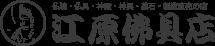 |お墓のお引越し(改葬)山口県下関市にある仏壇、仏具、お墓の販売を行っている江原佛具店です。