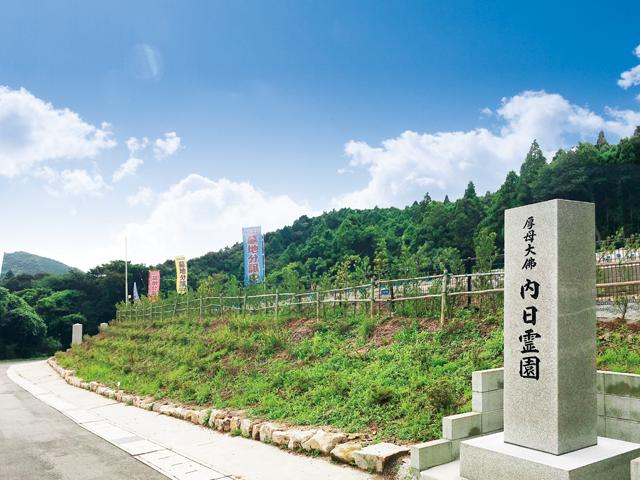 内日霊園の写真